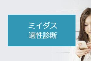 MIIDAS(ミイダス)適性チェックの感想!