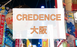 クリーデンスは大阪で活用できる?大阪でのアパレル転職成功法を直接取材