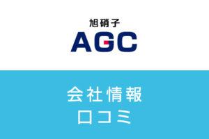 旭硝子(AGC)に転職した方がいい?従業員の口コミでわかった旭硝子(AGC)ってこんな会社