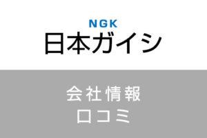 日本ガイシ社員の口コミ・評判から転職すべき理由が判明!年収や将来性は?