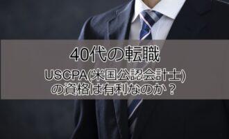 40代の転職でUSCPAは有利になるか。経理未経験でも転職できる?