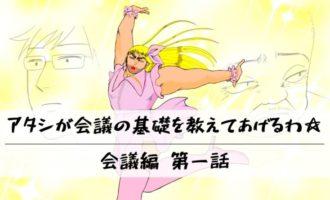 【会議編】第一話:アタシが会議の基礎を教えてあげるわ☆