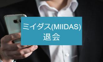MIIDAS(ミイダス)の退会は1分で完了!理想通りの転職を実現する方法