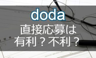 dodaでの直接応募は有利?不利?転職に失敗しない応募方法の選び方