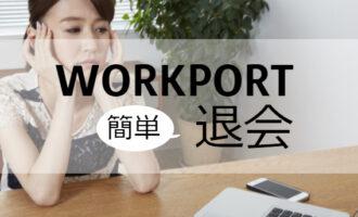 WORKPORT(ワークポート)の退会は簡単!電話無しで出来る退会方法
