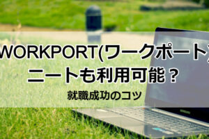 WORKPORT(ワークポート)はニートも利用可能?就職成功のコツとは