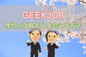GEEKJOBの就職先は優良企業?未経験から理想の就職先と出会う方法