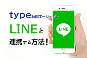 type転職エージェントのLINE連携の方法は?転職活動の効率もアップ