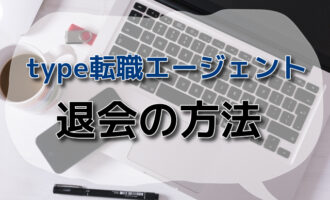 type転職エージェントの退会方法!退会の注意点と転職成功の方法