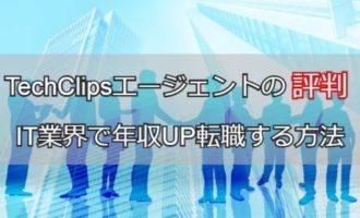 TechClipsエージェントの評判から検証!年収アップ転職する方法