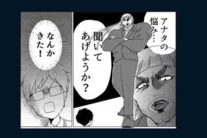 【出会い編】第一話:アタシがあのレディー・タナカよ