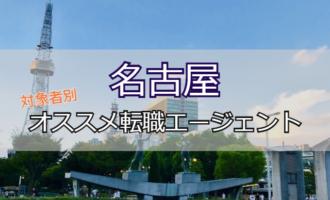 名古屋で利用すべき転職エージェントを対象者別に紹介!転職成功する秘訣