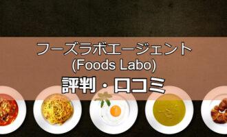 フーズラボエージェント(Foods Labo)口コミ・評判は?転職成功のコツ