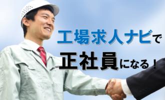 工場求人ナビで正社員就職!製造業未経験でも正社員になれる技能社員も解説