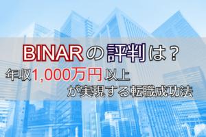 BINARの評判から検証!年収1,000万円以上が実現する転職成功法