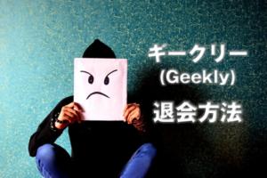 ギークリー(Geekly)の退会は簡単!退会しても効率よく転職する秘訣