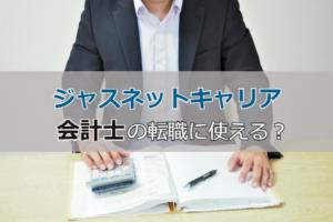 ジャスネットキャリアは会計士の転職に使える?利用すべき理由と活用法