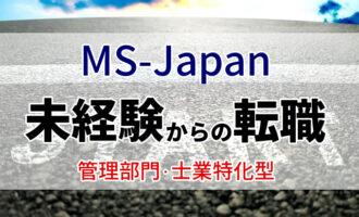 MS-Japanは未経験でも使える?未経験から経理や会計へ転職する方法