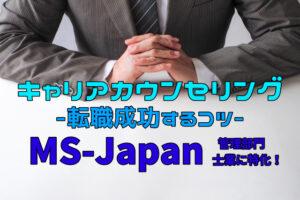 MS-Japanのキャリアカウンセリングの流れは?転職成功するコツとは