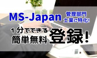 MS-Japanは登録すべき?経理・会計士・税理士の転職効率アップ方法