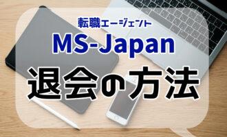 MS-Japanの退会方法は?退会時の注意点と転職を成功させる方法