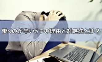 働くのが辛いのは自分だけ?働くのが辛いと感じる5つの原因と原因別対処法